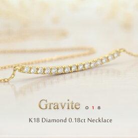 K18 ダイヤモンド 0.18ct ネックレス[Gravite 018]18金 ライン ネックレス レディース FLAGS フラッグス イエローゴールド ピンクゴールド ホワイトゴールド プラチナ ペンダント【オプション価格は税別価格です】