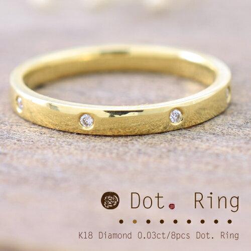 K18 ダイヤモンド 0.03ct/8p ドットリング『Dot. Ring』イエローゴールド ピンクゴールド ホワイトゴールド プラチナ対応可 FLAGS フラッグス ダイアモンド 18金 指輪