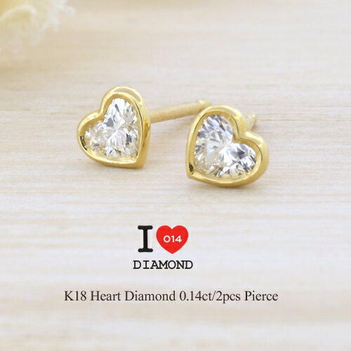 K18 ハートシェイプダイヤモンド 0.14ct/2pcs ピアス[Heart014]18金 一粒 ダイヤモンド ハートシェープ ピアス ベゼル フクリン イエローゴールド プラチナ FLAGS フラッグス スタッド