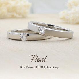 K18 ダイヤモンド 0.10ct リング[Float 010]一粒 ダイヤ リング エクセレント H&C フラッグス FLAGS プラチナ 18金 つや消し 指輪 ダイヤモンド