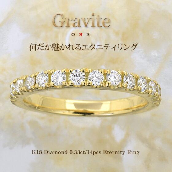 【ダイヤ エタニティ リング】K18 ダイヤモンド 0.33ct リング[Gravite 033]イエローゴールド プラチナ フラッグス FLAGS ダイアモンド 18金 指輪 エタニティリング