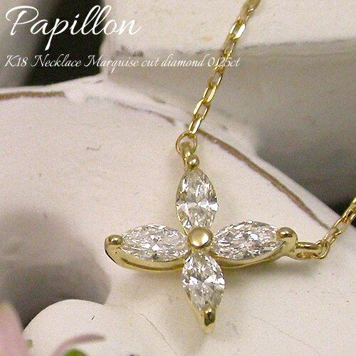 K18 ダイヤモンド 0.25ct ネックレス『Papillon 025』FLAGS フラッグス 18金 バタフライ パピヨン ネックレス イエローゴールド ピンクゴールド ホワイトゴールド プラチナ マーキスカット ダイヤモンド