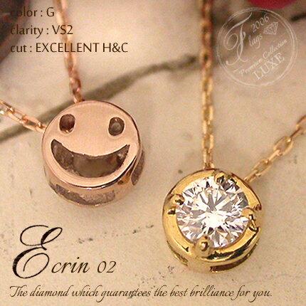 【一粒ダイヤ ネックレス】K18 ダイヤモンド 0.2ct ネックレス『Ecrin 02』[G VS2 EXCELLENT H&C]【FLAGS/フラッグス】