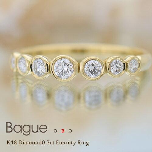 【エタニティリング】K18 ダイヤモンド 0.3ct リング『Bague03』ピンキーリング イエローゴールド ピンクゴールド ホワイトゴールド プラチナ対応可 ベゼル エタニティー FLAGS フラッグス ダイアモンド 18金 指輪