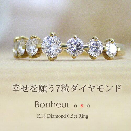【完売御礼】H&Cフェス予定数終了いたしました。K18 ダイヤモンド 0.5ct リング『Bonheur05』エタニティリング プラチナ イエローゴールド ピンクゴールド ホワイトゴールド ダイアモンド 18金 リング FLAGS フラッグス