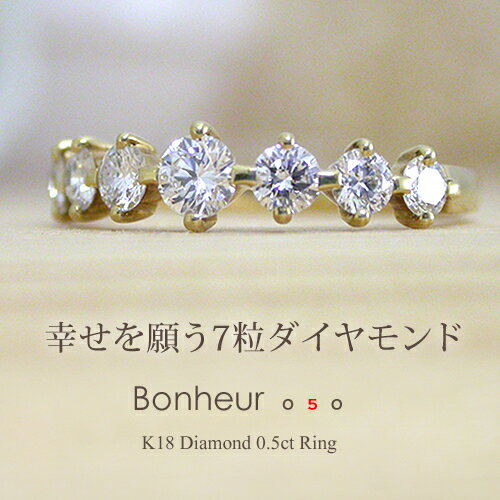 K18 ダイヤモンド 0.5ct リング『Bonheur05』エタニティリング プラチナ イエローゴールド ピンクゴールド ホワイトゴールド ダイアモンド 18金 リング レディース エタニティー FLAGS フラッグス