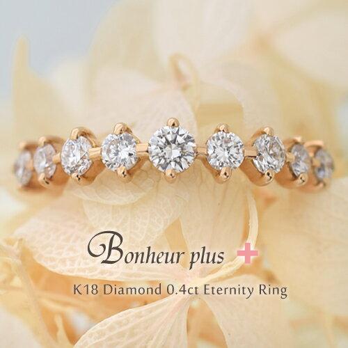 K18 ダイヤモンド 0.4ct リング『Bonheur plus』エタニティリング プラチナ イエローゴールド ピンクゴールド ホワイトゴールド ダイアモンド 18金 指輪 レディース エタニティー FLAGS フラッグス