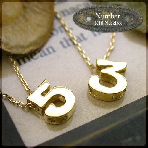 K18 ナンバーネックレス『Number』FLAGS フラッグス イエローゴールド ピンクゴールド ホワイトゴールド プラチナ 18金 数字 ネックレス ペンダント