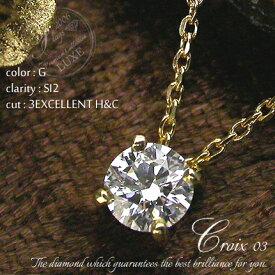 K18 ダイヤモンド 0.3ct ネックレス[Croix 03][G SI2 3EXCELLENT H&C]FLAGS フラッグス 一粒 ダイヤ ネックレス ダイヤモンド 4本爪【オプション価格は税別価格です】