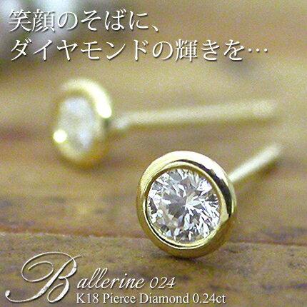【一粒 ダイヤ ピアス】K18 ダイヤモンド 0.24ct ピアス『Ballerine 024』ベゼル フクリン FLAGS フラッグス イエローゴールド ピンクゴールド ホワイトゴールド