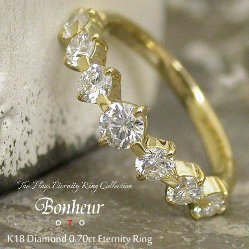 K18 ダイヤモンド 0.7ct エタニティリング[Bonheur07]エタニティリング プラチナ イエローゴールド ピンクゴールド ホワイトゴールド ダイアモンド 18金 リング レディース エタニティー FLAGS フラッグス ダイヤモンド