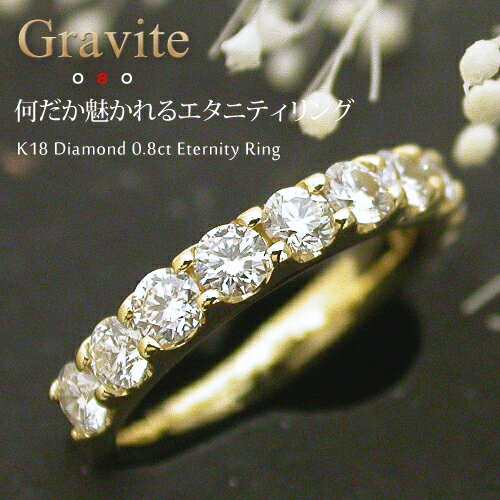 K18 ダイヤモンド 0.8ct リング[Gravite 08]フラッグス FLAGS エタニティー イエローゴールド ピンクゴールド ホワイトゴールド プラチナ ダイアモンド 指輪 エタニティリング ダイヤモンド