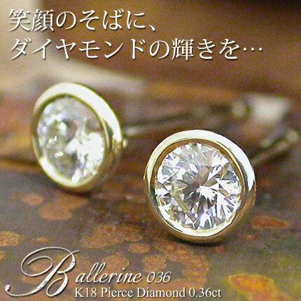 【一粒ダイヤ ピアス】K18 ダイヤモンド 0.36ct ピアス『Ballerine 036』(ベゼルセッティング/FLAGS/フラッグス/ダイアモンド/レディース/イエローゴールド/ピンクゴールド/ホワイトゴールド)
