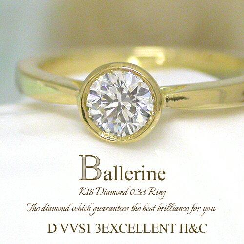 K18 ダイヤモンド 0.3ct リング[Ballerine03][D VVS1 3EXCELLENT H&C]ベゼルセッティング FLAGS フラッグス 一粒 ダイヤモンド リング フクリン