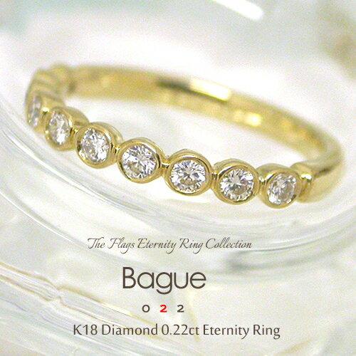 【ダイヤ エタニティ リング】K18 ダイヤモンド 0.22ct リング『Bague 022』ピンキーリング ピンクゴールド プラチナ エタニティ ベゼル フクリン FLAGS フラッグス