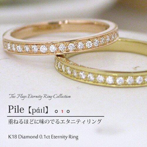 【ダイヤ エタニティ リング】K18 ダイヤモンド 0.1ct リング『Pile 010』(FLAGS/フラッグス/18金 リング 指輪/エタニティー/エタニティリング/ゴールド)【楽ギフ_包装】【楽ギフ_メッセ入力】