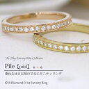 K18 ダイヤモンド 0.1ct リング[Pile 010]FLAGS フラッグス 18金 リング 指輪 エタニティー エタニティリング ゴールド ダイヤモンド