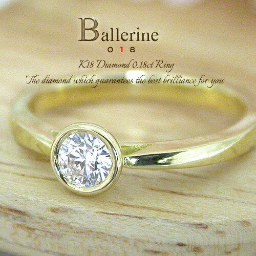K18 ダイヤモンド 0.18ct リング[Ballerine 018]一粒 ダイヤモンド エクセレント H&C プラチナ イエローゴールド ピンクゴールド 18金 指輪 プラチナ ベゼル フクリン エンゲージ FLAGS フラッグス