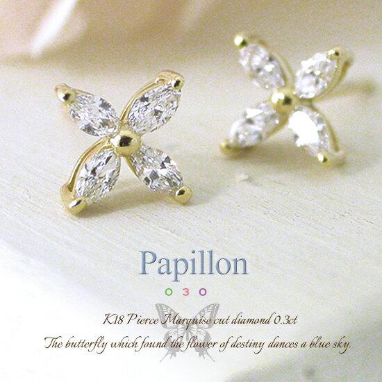【マーキス ダイヤ ピアス】K18 ダイヤモンド 0.3ct ピアス『Papillon 030』FLAGS フラッグス マーキース バタフライ パピヨン 18金 イエローゴールド ピンクゴールド ホワイトゴールド プラチナ ダイアモンド 18金 ピアス