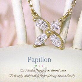 K18 ダイヤモンド 0.15ct ネックレス[Papillon 015]FLAGS フラッグス マーキース バタフライ パピヨン イエローゴールド ピンクゴールド ホワイトゴールド プラチナ マーキス ダイヤモンド ネックレス【オプション価格は税別価格です】
