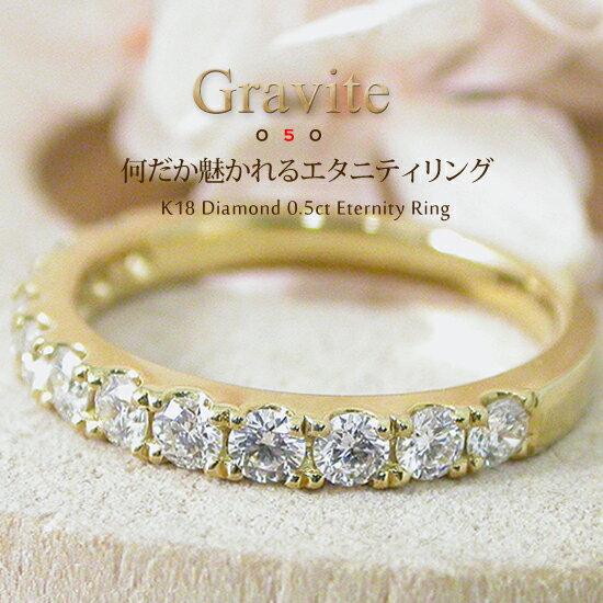 【ダイヤ エタニティ リング】K18 ダイヤモンド 0.5ct リング[Gravite 050]エタニティー イエローゴールド ピンクゴールド ホワイトゴールド プラチナ レディース フラッグス FLAGS ダイアモンド 18金 指輪 エタニティリング