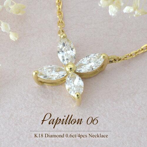 K18 マーキスダイヤモンド 0.6ct/4pcs ネックレス『Papillon 06』18金 ネックレス マーキース パピヨン イエローゴールド プラチナ FLAGS フラッグス