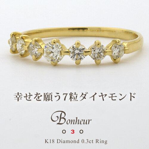 【ダイヤ エタニティ リング】K18 ダイヤモンド 0.3ct リング『Bonheur03』エタニティリング プラチナ イエローゴールド ピンクゴールド ホワイトゴールド ダイアモンド 18金 リング レディース エタニティー FLAGS フラッグス