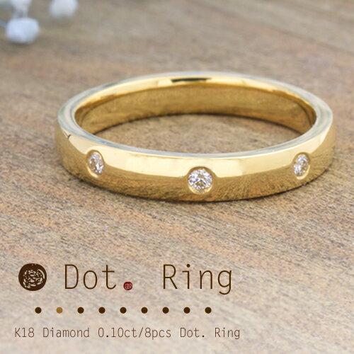 K18 ダイヤモンド 0.10ct/8p ドットリング[Dot. Ring]イエローゴールド ピンクゴールド ホワイトゴールド プラチナ対応可 FLAGS フラッグス ダイアモンド 18金 指輪