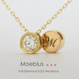 一粒ダイヤ ネックレス k18 K18 ダイヤモンド 0.2ctMoebius 02G SI2 3EXCELLENE H&C一粒 IF VVS Dカラー ゴールド プラチナ 18金 18金 イニシャルネックレス FLAGS フラッグス フクリン