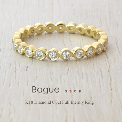 K18 ダイヤモンド 0.30ct フルエタニティ リング『Bague 030f』イエローゴールド ピンクゴールド ホワイトゴールド プラチナ対応可 FLAGS フラッグス 18金 指輪≪※12月上旬ごろの納品受付です。≫