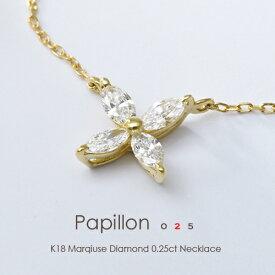 K18 ダイヤモンド 0.25ct ネックレス[Papillon 025]FLAGS フラッグス 18金 バタフライ パピヨン ネックレス イエローゴールド ピンクゴールド ホワイトゴールド プラチナ マーキスカット