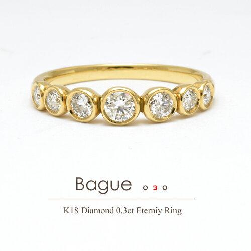 K18 ダイヤモンド 0.3ct リング[Bague03]ピンキーリング ゴールド フクリン プラチナ対応可 ベゼル FLAGS フラッグス 18金 指輪 エタニティリング ダイヤモンド