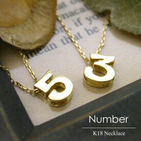 K18 ナンバーネックレス[Number]FLAGS フラッグス イエローゴールド ピンクゴールド ホワイトゴールド プラチナ 18金 数字 ネックレス ペンダント 地金