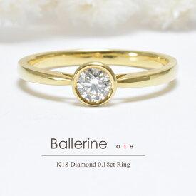 K18 ダイヤモンド 0.18ct リング[Ballerine 018][Gカラー VSクラス EXCELLENT H&C]一粒 ダイヤモンド エクセレント H&C プラチナ イエローゴールド ピンクゴールド 18金 指輪 プラチナ ベゼル フクリン エンゲージ FLAGS フラッグス