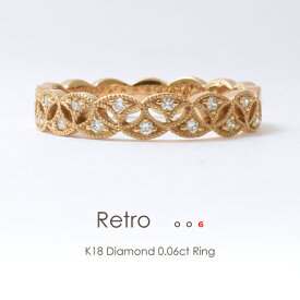 K18 ダイヤモンド リング 0.06ct[Retro 006]FLAGS フラッグス ミル打ち イエローゴールド ピンクゴールド プラチナ ピンキーリング 18金 指輪 アンティーク 透かし リング【オプション価格は税別価格です】