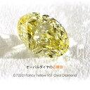 オーバルシェイプダイヤモンド[0.722ct Fancy Yellow VS1]リング加工込み18金 一粒ダイヤ リング 18k 指輪 ベゼル …