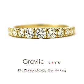 エタニティリング K18 ダイヤモンド 0.45ct[Gravite045g]18k ハーフエタニティ ダイヤリング 18金 指輪 FLAGS フラッグス
