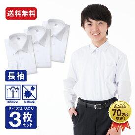送料無料 スクールシャツ 男子 サイズよりどり 3枚組 長袖 形態安定 抗菌防臭 定番白 ワイシャツ 学生服 SunnyHug 制服 標準体型A体用 サイズ150〜175