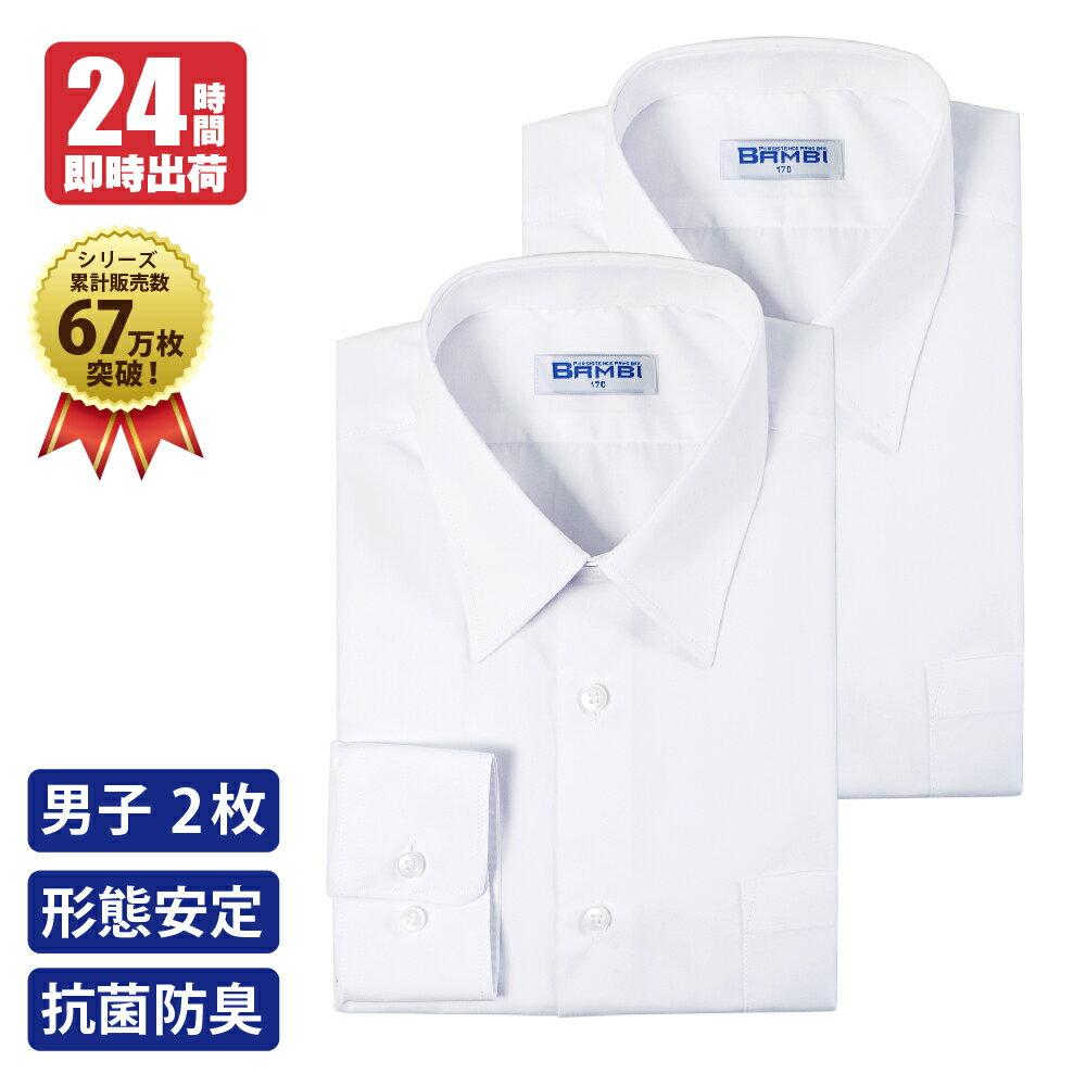【24h出荷】お得な2枚組 男子スクールシャツ 長袖 形態安定 抗菌防臭 定番白 ワイシャツ 学生服 ブランドBAMBI 制服 標準体型A体用 サイズ150〜175
