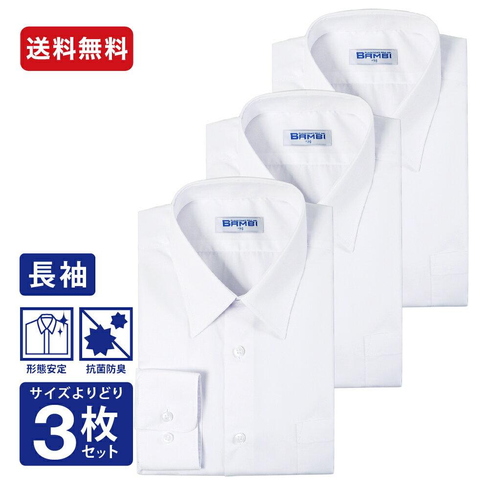 【送料無料】サイズよりどり 3枚組 男子スクールシャツ 長袖 形態安定 抗菌防臭 定番白 ワイシャツ 学生服 ブランドBAMBI 制服 標準体型A体用 サイズ150〜175