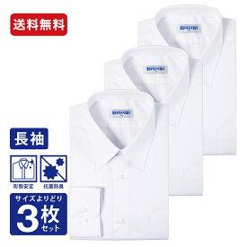 【楽天1位★送料無料】サイズよりどり 3枚組 男子スクールシャツ 長袖 形態安定 抗菌防臭 定番白 ワイシャツ 学生服 SunnyHug 制服 標準体型A体用 サイズ150〜175