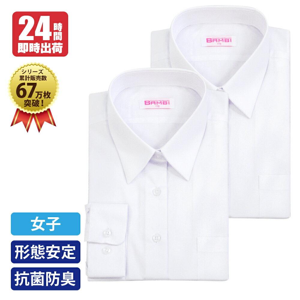 【24h出荷】お得な2枚組 女子スクールシャツ 長袖 形態安定 抗菌防臭 定番白 ワイシャツ 学生服 ブランドBAMBI 制服 標準体型A体用 サイズ150〜170