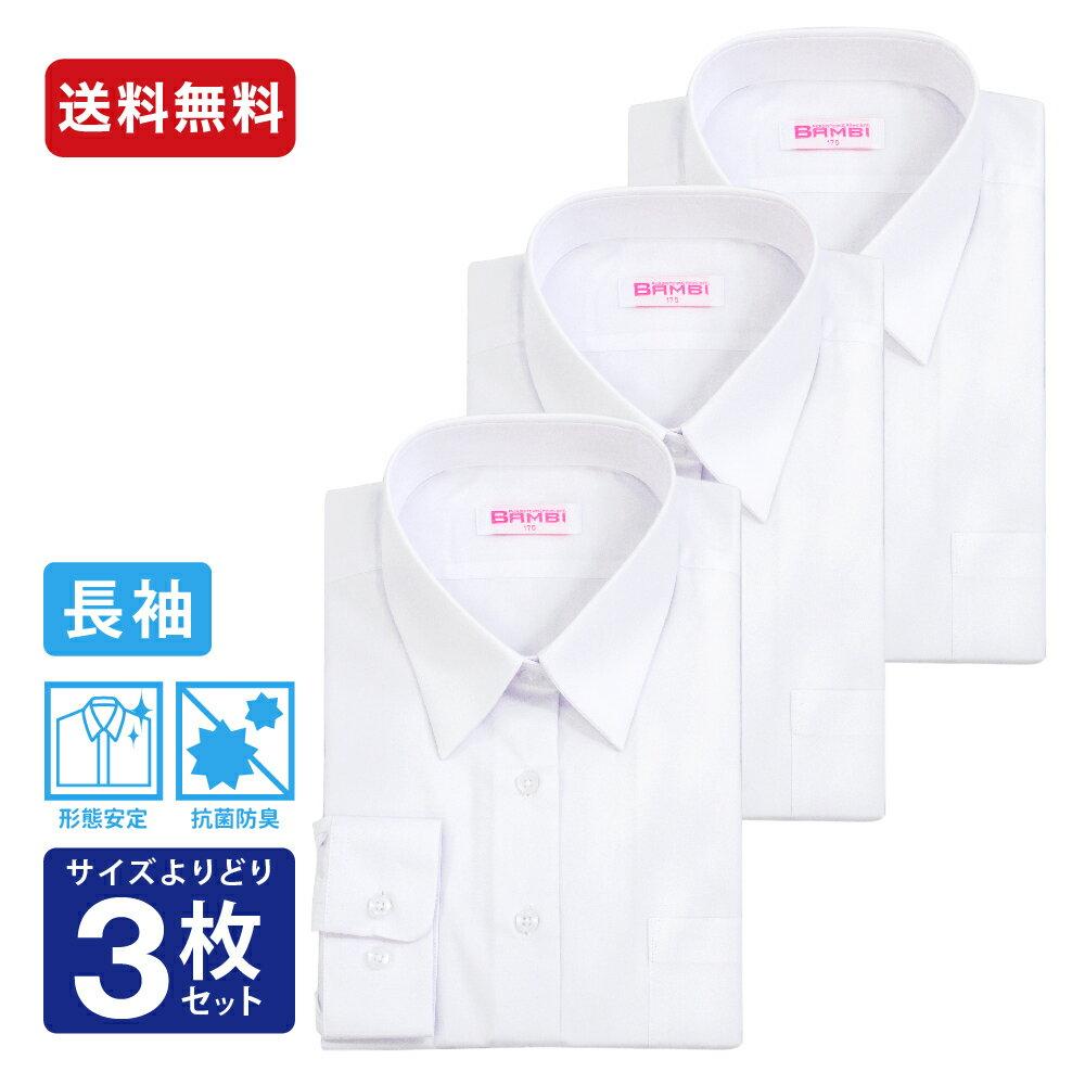 【送料無料】サイズよりどり 3枚組 女子スクールシャツ 長袖 形態安定 抗菌防臭 定番白 ワイシャツ 学生服 ブランドBAMBI 制服 標準体型A体用 サイズ150〜175