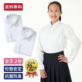 【もれなく5%ポイント還元 9日まで】スクールシャツ 長袖 女子 2枚組 150〜170cm 透けにくい 形態安定 ワイシャツ 学生服 SunnyHug 制服 標準体型A体用 カッターシャツ