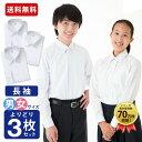 スクールシャツ 長袖 (3枚同時購入専用) 男子 女子 サイズよりどり 150〜175cm 形態安定 抗菌防臭 定番白 ワイシャツ …