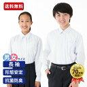 スクール シャツ 長袖 男子 女子 学生シャツ ワイシャツ カッターシャツ 150〜175cm (単品購入) 形態安定 抗菌防臭 定…