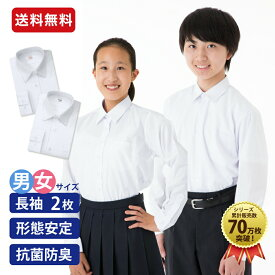 スクールシャツ 長袖 男子 2枚組 150〜175cm 形態安定 抗菌防臭 定番白 ワイシャツ 学生服 SunnyHug 制服 標準体型A体用 カッターシャツ