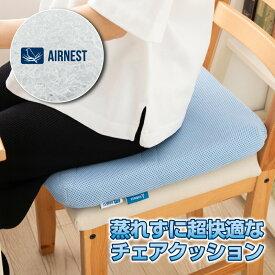 シートクッション 椅子 腰痛 座布団 高反発 カバー付き 洗える 除菌 蒸れない 疲れない 腰痛対策 骨盤矯正 体圧分散 快適な座り心地 テレワーク 在宅 リモート オフィスチェア 通気性 椅子用 送料無料 エアネスト クッション