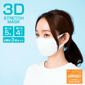 冷感マスク 接触冷感 ひんやりマスク 3枚組 洗える 男女兼用 飛沫対策 涼しい 夏マスク 繰り返し使える フィット感 耳が痛くなりにくい 立体構造 レギュラー 呼吸しやすい 伸縮性 超快適 蒸れない