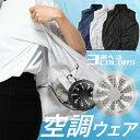 空調服 ベスト ファン付き 空調ベスト 作業服 作業着 熱中症対策 作業服 仕事服 アウトドア スポーツ 猛暑 空調ウェア…